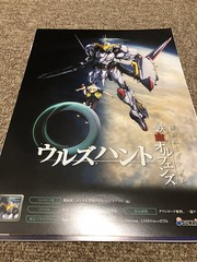 Mobile Suit Gundam: Iron-Blooded Orphans Ull's Hunt - Flyer