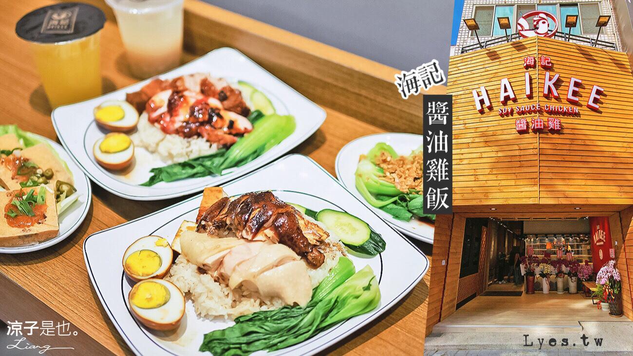 海記醬油雞飯 台灣 台中美食 海南雞飯 叉燒