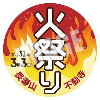 長瀞火祭りトレイン☆ヘッドマーク