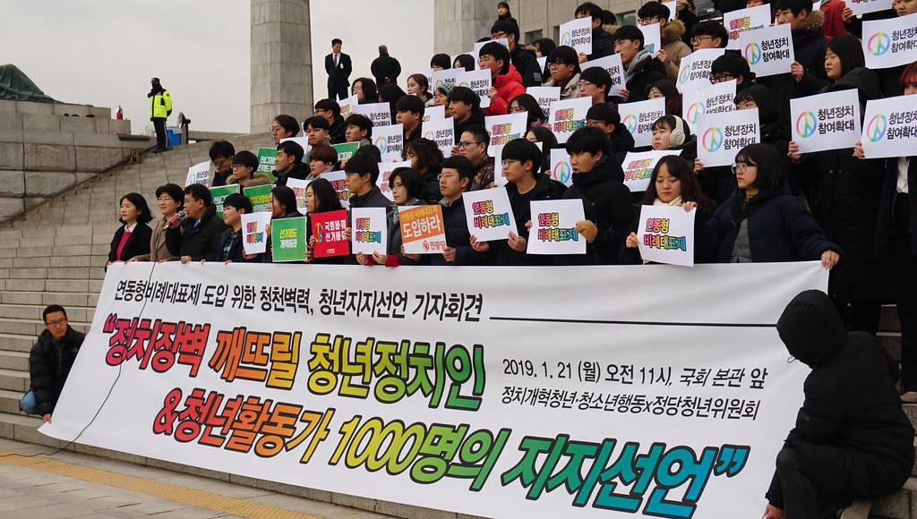 20190121_정치개혁청년청소년행동_지지선언기자회견 (1)