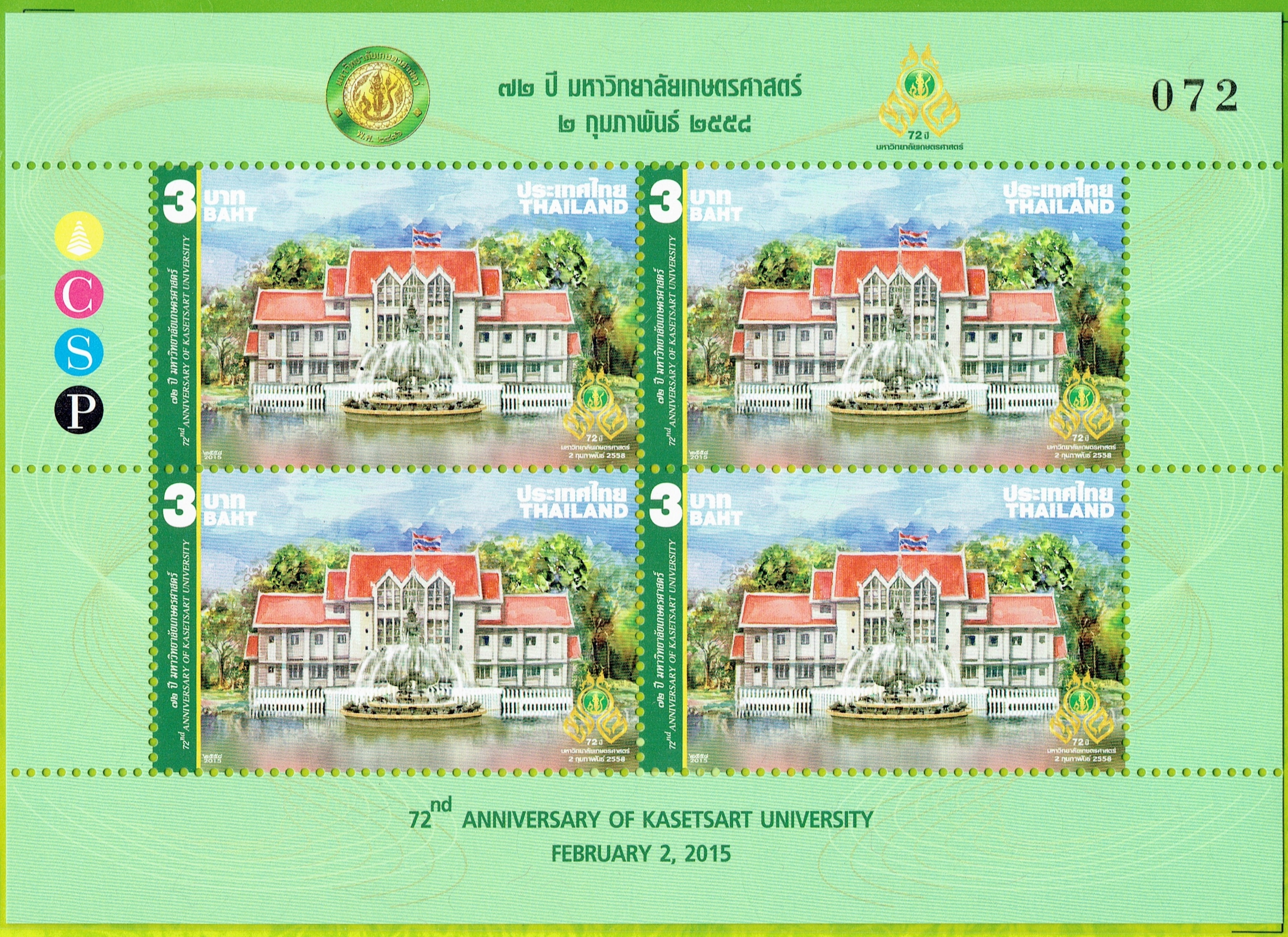 Thailand - Scott #2849v (2015) special 4-stamp miniature sheet