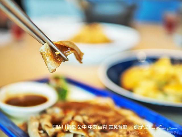 開飯川食堂 台中 中友百貨 美食餐廳 15