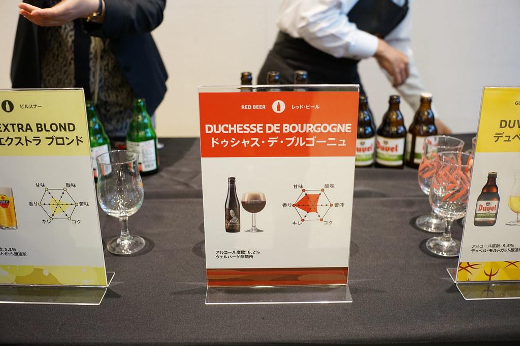 ベルギービールウィークエンド発表会