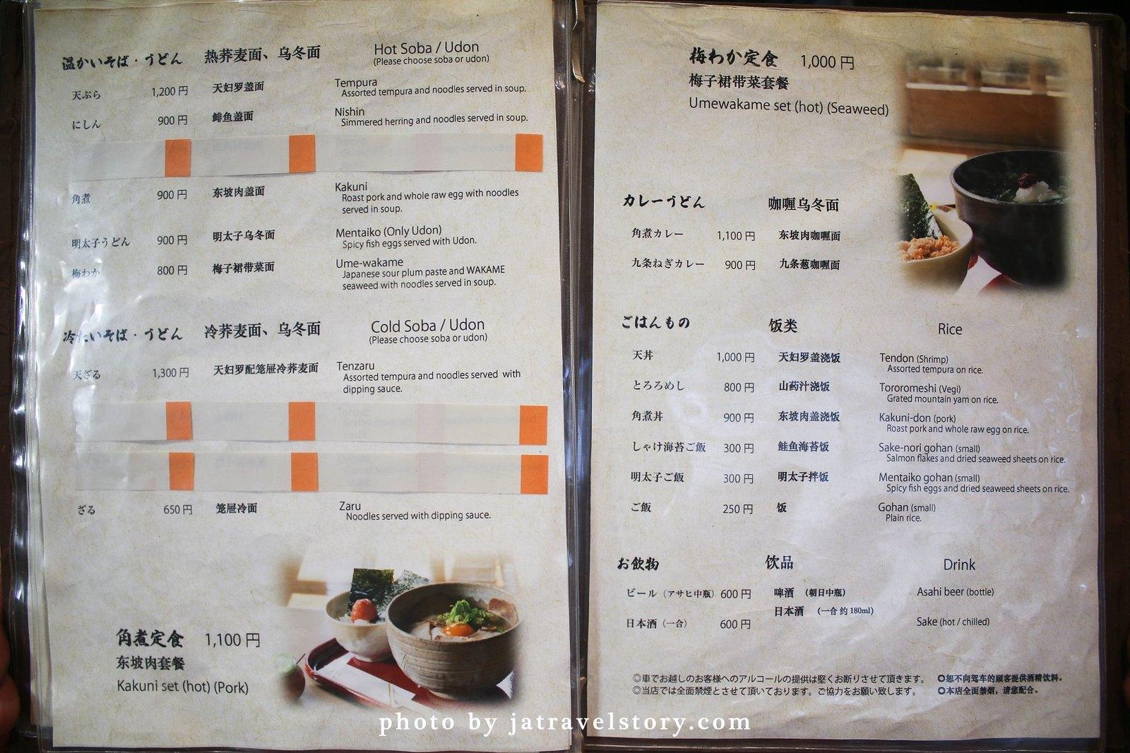戶隱手打蕎麥麵 天婦羅蕎麥麵套餐只要900円,炸蝦彈牙鮮甜好吃!【京都嵐山美食】 @J&A的旅行