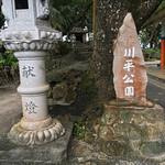 石垣島 301229-310102 - 103 / 466