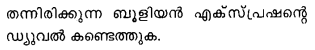 Plus One Computer Science Model Question Papers Paper 3.17