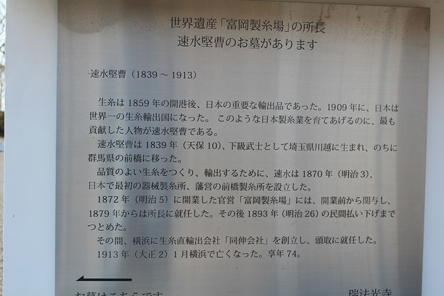 zuihoukouji-gosyuin004