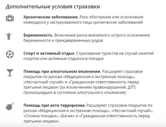 Особенности русского страхования