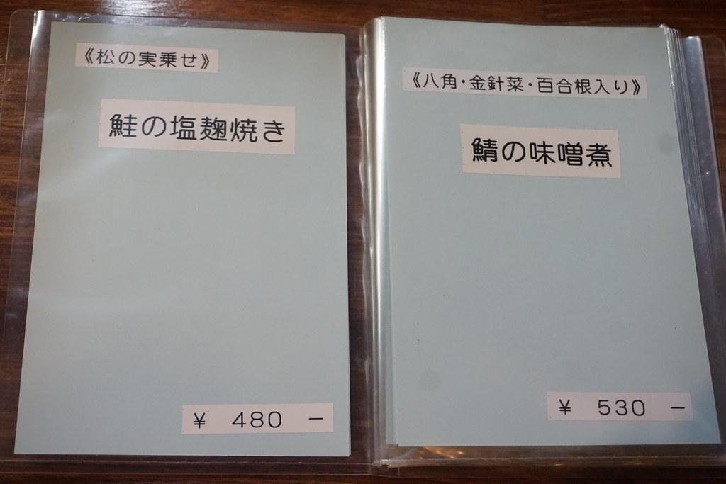 藍苑(練馬)