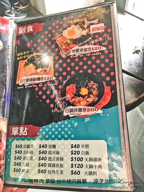 一桶燒肉 菜單 台中烤肉餐廳 11