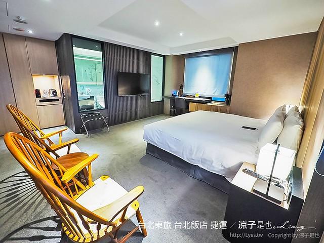 台北東旅 台北飯店 捷運 40