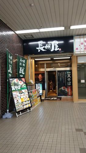 長州屋 新山口店
