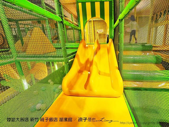 煙波大飯店 新竹 親子飯店 湖濱館 50
