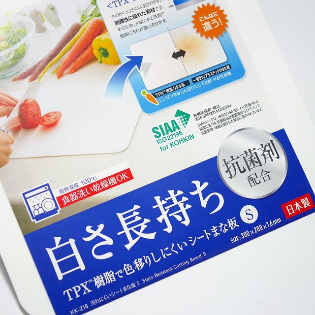 1080x1080 NITORI Cutting Board