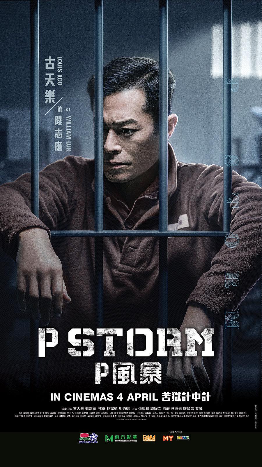Filem P Storm