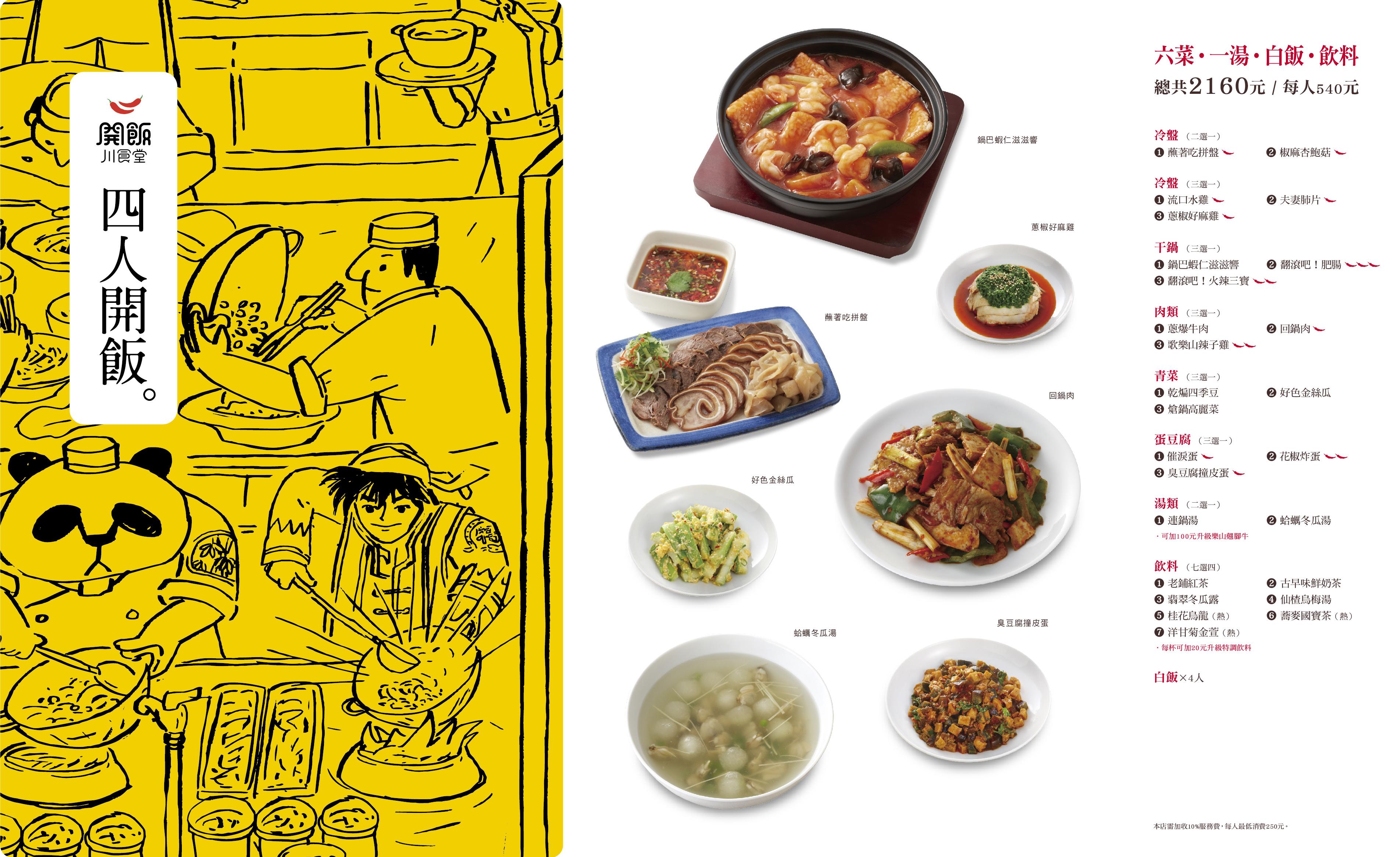 開飯川食堂 菜單 台中 套餐05