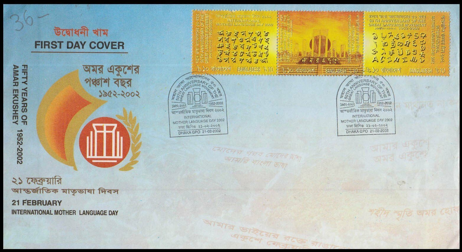 Bangladesh - Scott #646 (2002) first day cover