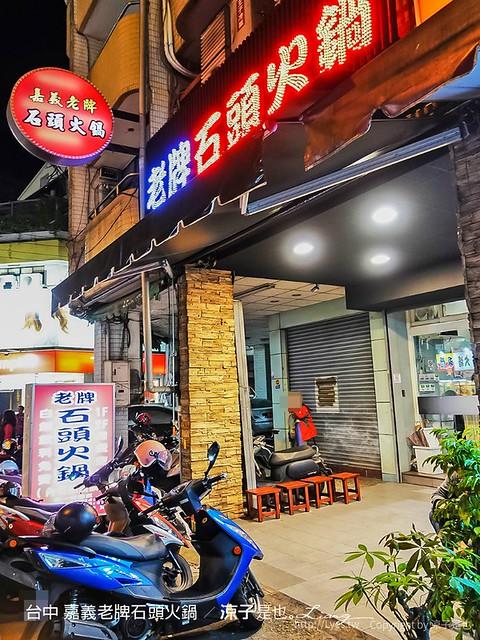 台中 嘉義老牌石頭火鍋 26