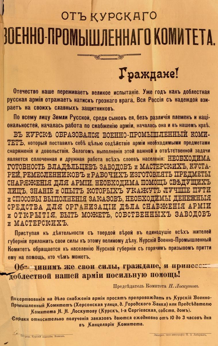 1915. Положение об образовании военно-промышленного комитета в г. Курске. 2 августа