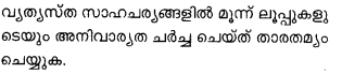 Plus One Computer Science Model Question Papers Paper 2.23