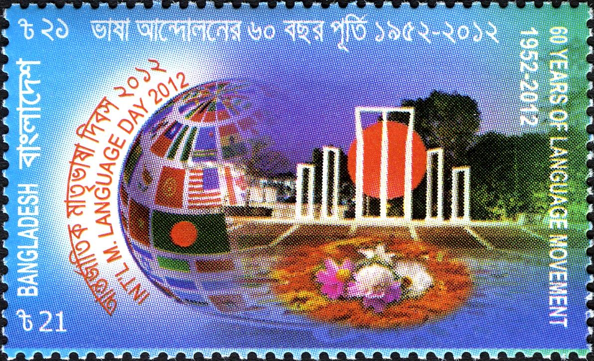 Bangladesh - Scott #xxxx (2012)
