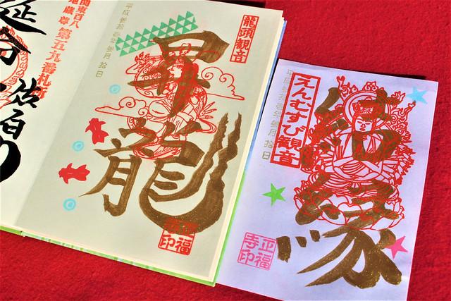 syohukuji-gosyuin035