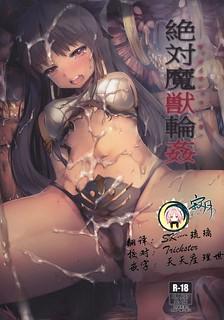 [Atugi de 5 (Murlachrot)] Zettai Majuu Rinkan (FateGrand Order) [Chinese] [寂月汉化组] [Digital]