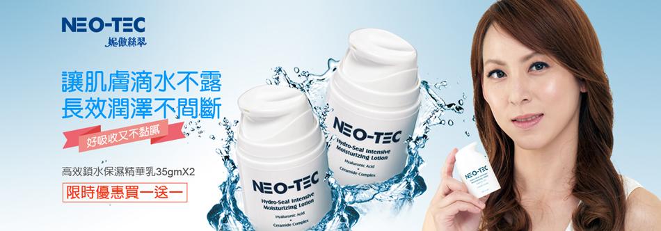 950_NT高效鎖水保濕精華乳買一送一