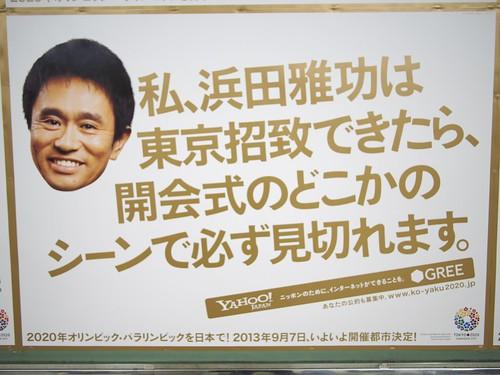 私、浜田雅功は東京招致できたら、開会式のどこかのシーンで必ず見切れます。|浜田雅功
