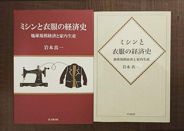 1冊目の表紙と2冊目見返し表紙のイラストは、ミシンと服(ジャケット)を1本の糸で結んだものです。このイラストは妻(Cai Lei @atelier_leilei)が描いてくれました。