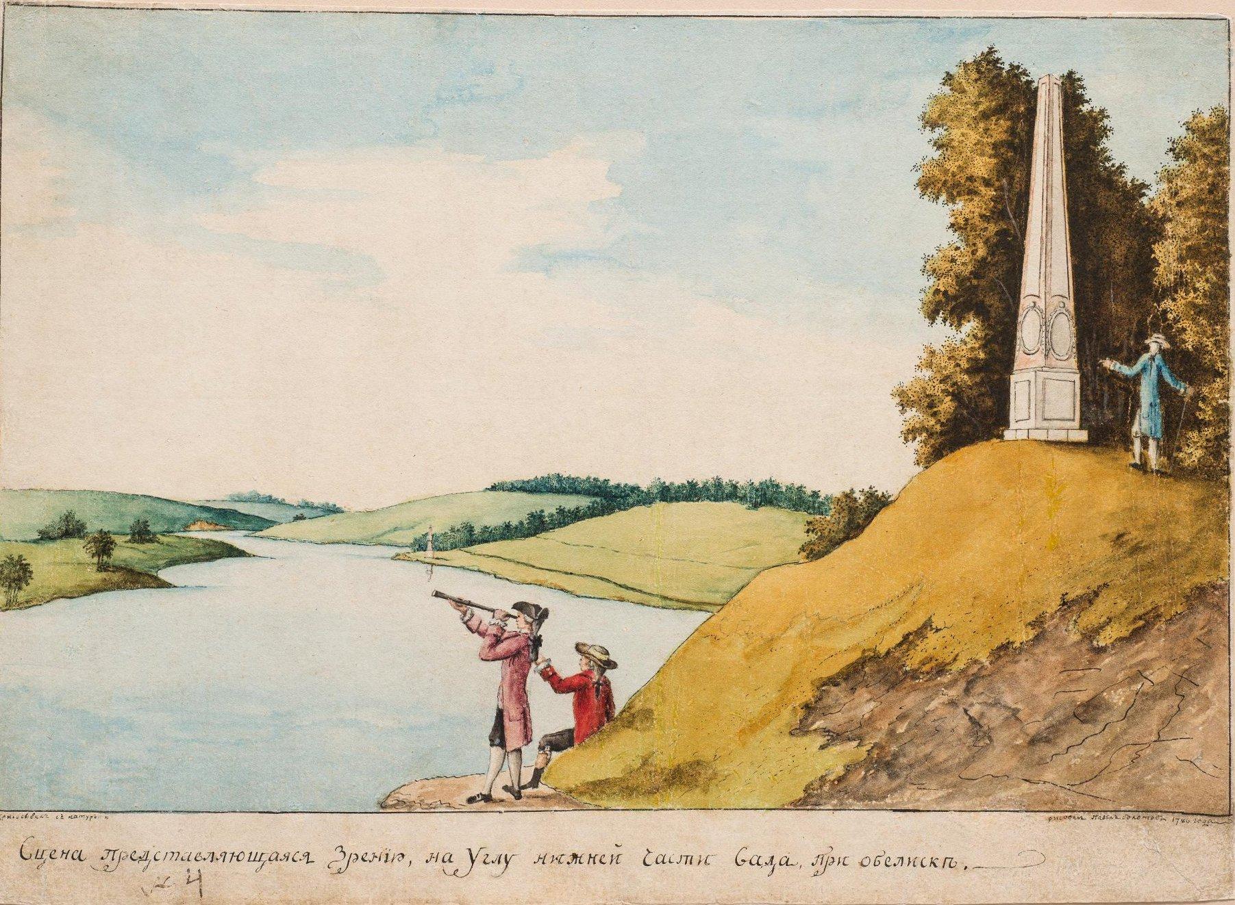 Вид на Большой пруд от обелиска в Богородицком парке (Сцена представляющаяся зрению на углу нижней части сада при обелиске)