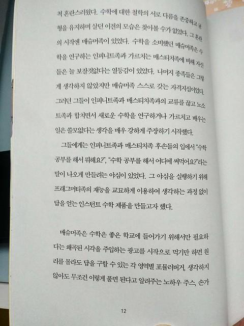 독서노트 | 파이 미로3