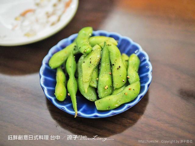 鈺鮮創意日式料理 台中 3