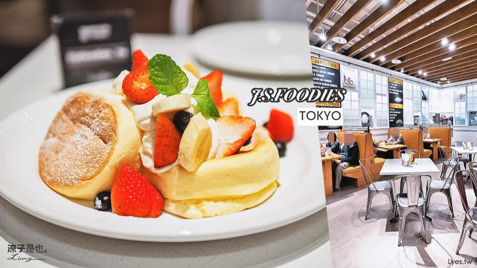 台中 三井 東京奇蹟鬆餅 J.S.FOODIES TOKYO