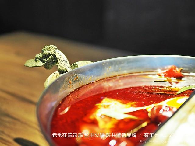 老常在麻辣鍋 台中火鍋 輕井澤新品牌 3