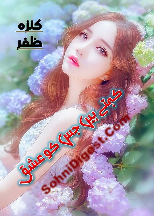Kehty Hain Jisko Ishq is a very well written complex script novel which depicts normal emotions and behaviour of human like love hate greed power and fear, writen by Kanza Zafar , Kanza Zafar is a very famous and popular specialy among female readers