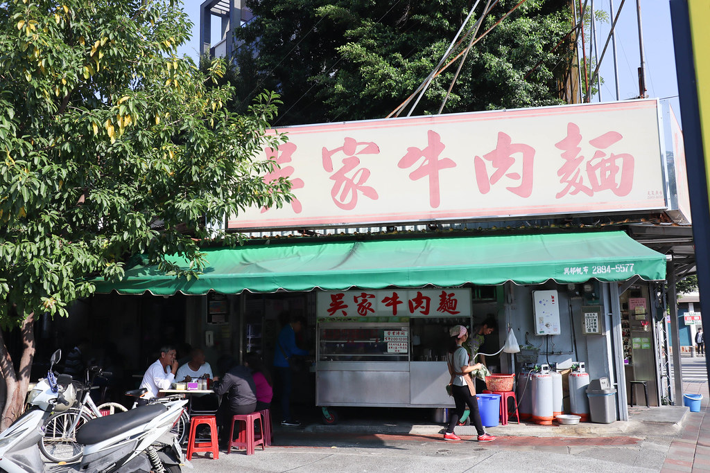 吳家牛肉麵 (1)