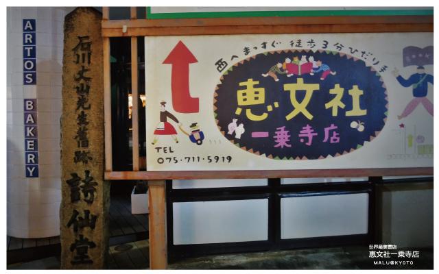 惠文社一乘寺店-1