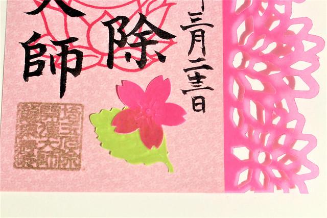 ryusenji-gosyuin055
