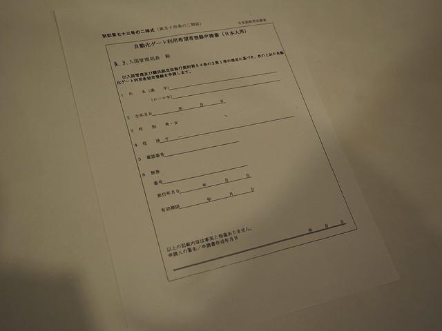 PC310175 自動化ゲート利用登録 成田国際空港 出国 登録方法
