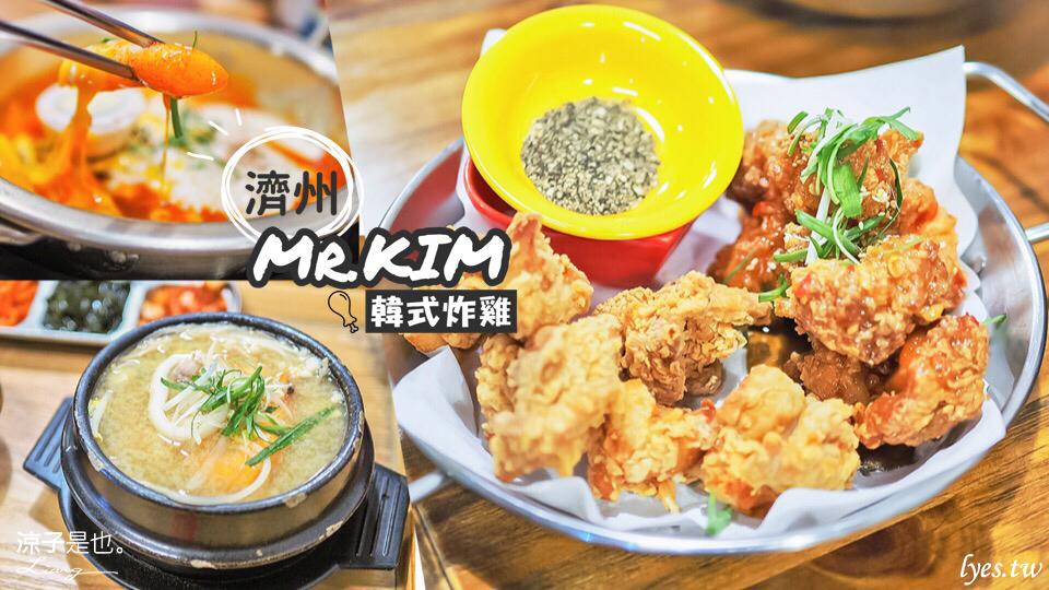 濟州Mr.KIM韓式炸雞 台中 大里 韓國料理