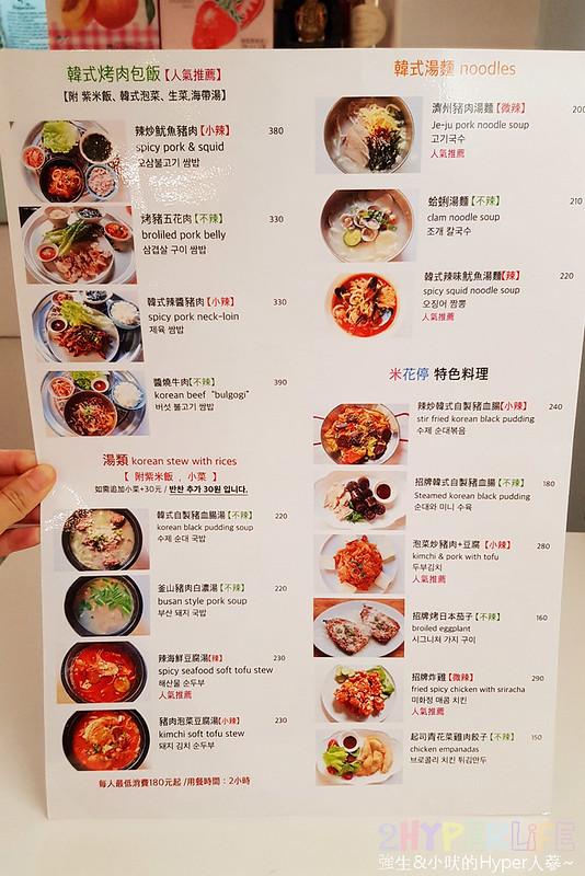 47282376312 0307259068 c - 韓國夫婦廚師開的韓國料理!米花停的韓式辣醬豬肉份量多肉肉控會愛,泡菜豆腐湯味道也不一般啊~
