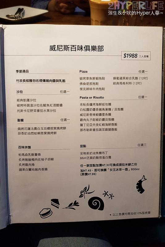 拼圖食庫菜單 (4)