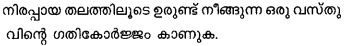 Plus One Physics Model Question Papers Paper 4 11