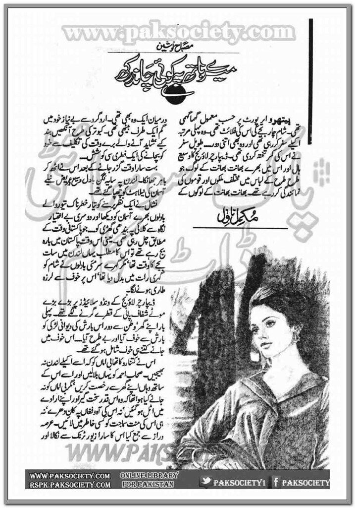 Mere Hath Pe Koi Chand Rakh is a very well written complex script novel which depicts normal emotions and behaviour of human like love hate greed power and fear, writen by Misbah Nosheen , Misbah Nosheen is a very famous and popular specialy among female readers
