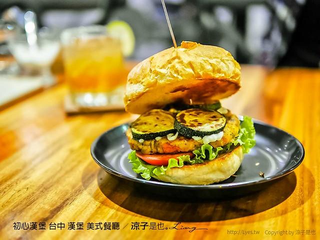 初心漢堡 台中 漢堡 美式餐廳 22