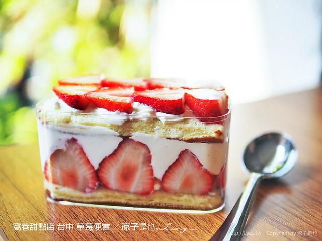 窩巷甜點店 台中 草莓便當 20