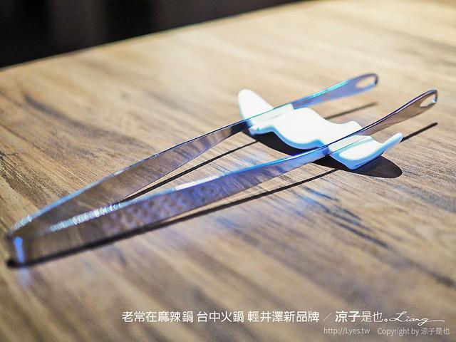 老常在麻辣鍋 台中火鍋 輕井澤新品牌 10