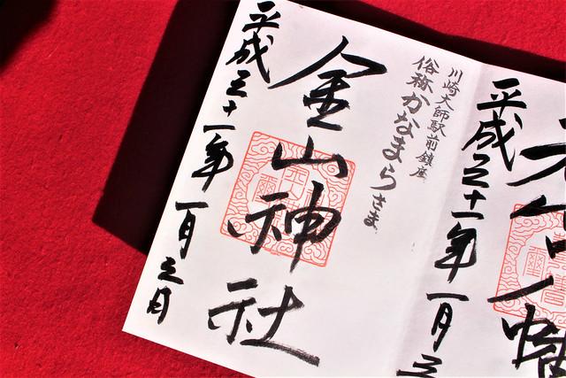 kanayama-gosyuin007