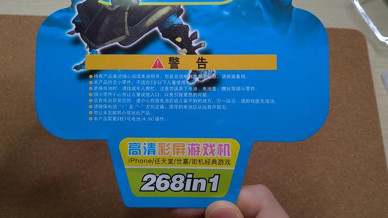 中華ポケットゲーム機 (6)